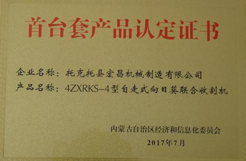 首台套产品认定证书
