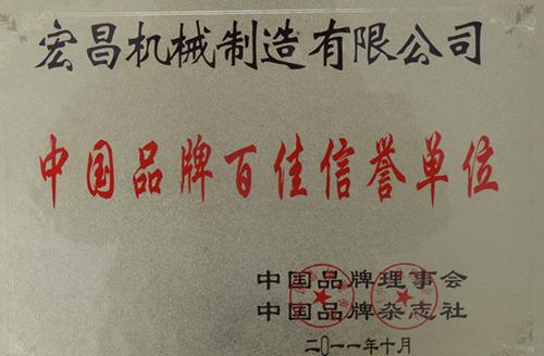 中国品牌百佳信誉单位