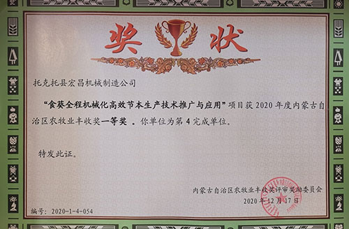 内蒙古农牧业丰收奖