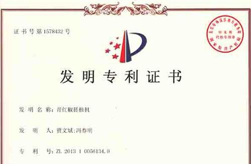 青红椒搓核机发明专利
