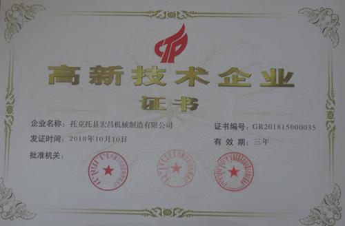 高新技能企业证书