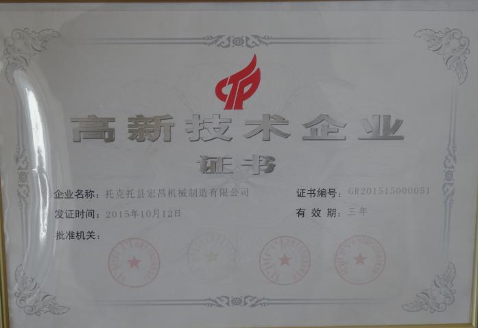 高新技能企业证书 -钱柜777老虎机游戏_开源棋牌老虎机_777老虎机
