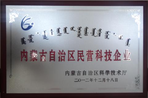 内蒙古自治区民营科技企业 -钱柜777老虎机游戏_开源棋牌老虎机_777老虎机